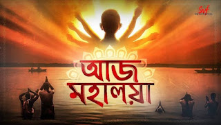 আজ মহালয়া Aaj Mahalaya Song Lyrics - Nazrul Geeti