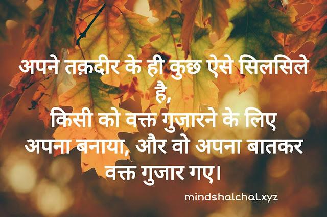 hindi sad shayari on love