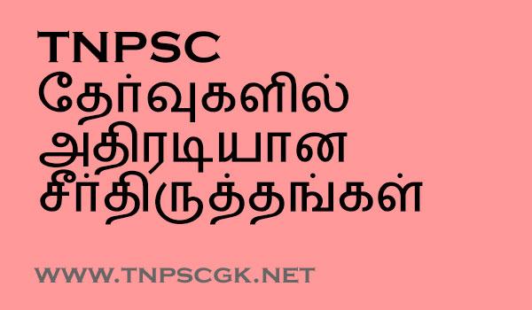 tnpsc changes rules