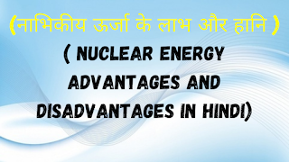 नाभिकीय ऊर्जा के लाभ और हानि (nuclear energy advantages and disadvantages in Hindi )