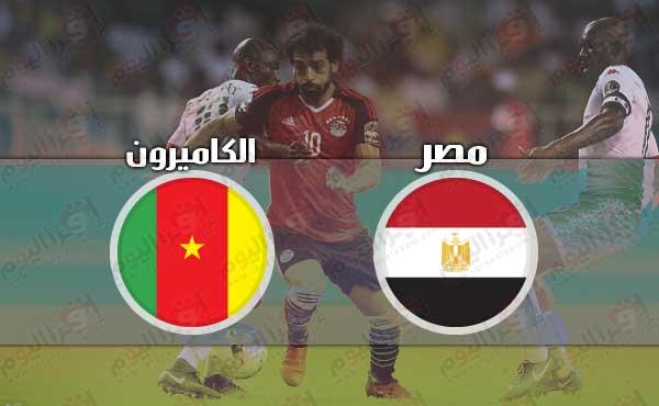 نتيجة اهداف مباراة مصر والكاميرون اليوم الاحد 05-02-2017 يلا شوت في نهائي كأس الأمم الأفريقية