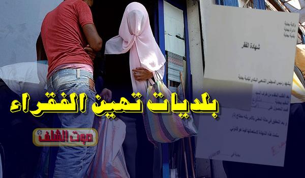 """بلديات تهين كرامة الجزائريين بـ """"شهادة الفقر"""""""