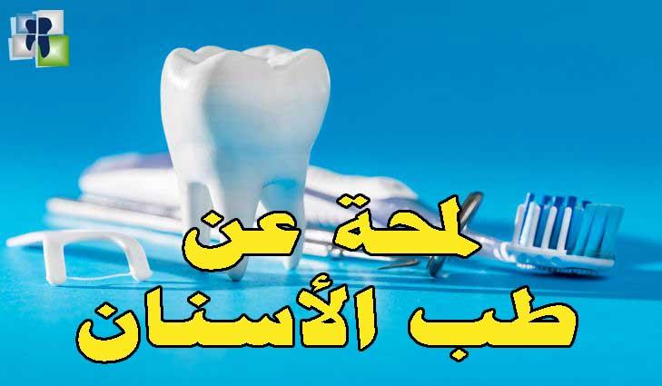 ملخص ولمحة تعريفية عن طب الأسنان