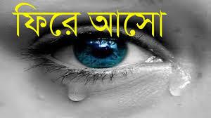 Chole Gecho Tate ki Bengali Lyrics | Covered by Hassan Junaid
