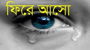 Chole Gecho Tate ki Bengali Lyrics | Covered by Hassan Junaid | Morichika Studio| The Bangla Lyrics