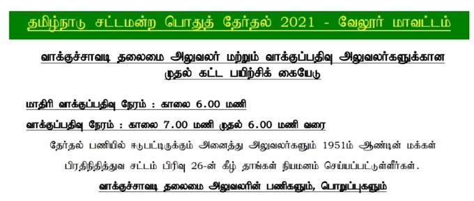 TN Assembly Election 2021 - POs And Polling Officers First Training Guide