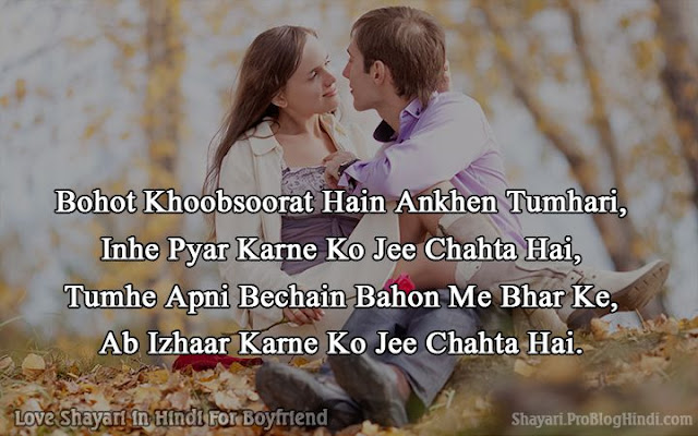 cute love shayari for boyfriend