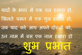 good morning my friend quotes in hindi