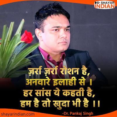Best Life Shayari in Hindi by Dr Pankaj Singh