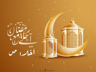 رمضان احلى مع اخلاص