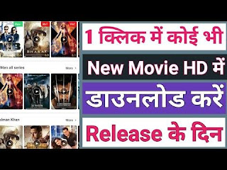 Movie download kaise करे।