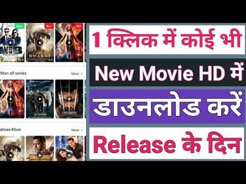 Movie download kaise Kare,Movie download karne का सबसे आसान तरीका।