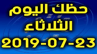 حظك اليوم الثلاثاء 23-07-2019 -Daily Horoscope