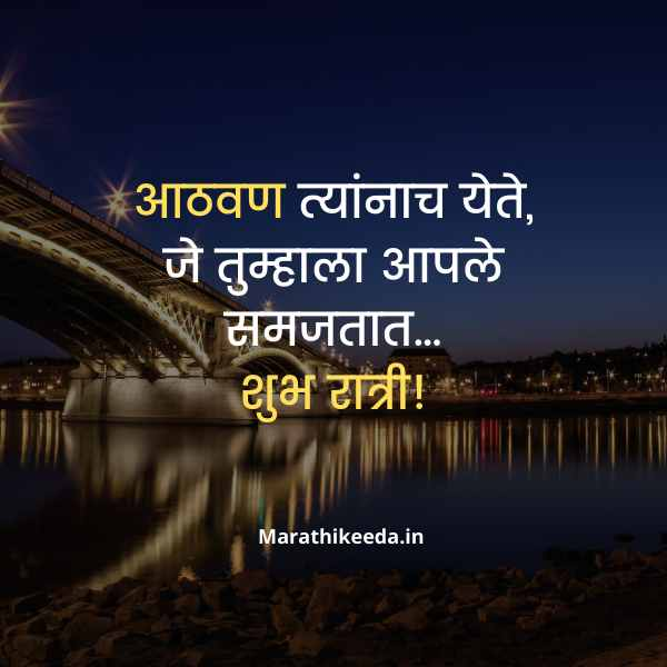 Good Night Message Marathi