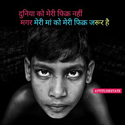 maa status in hindi 2 line