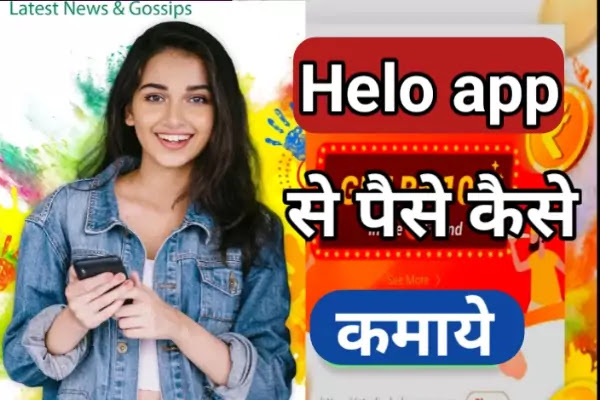 Helo app se paise Kaise kamaye | how to earn money from Helo app