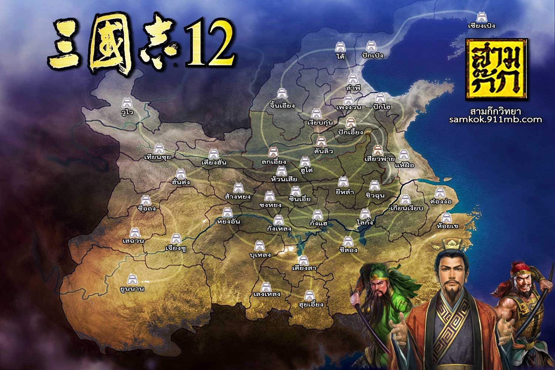 แผนที่เกมส์สามก๊ก12