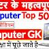 कंप्यूटर से संबन्धित सामान्य ज्ञान Computers Gk questions and answers