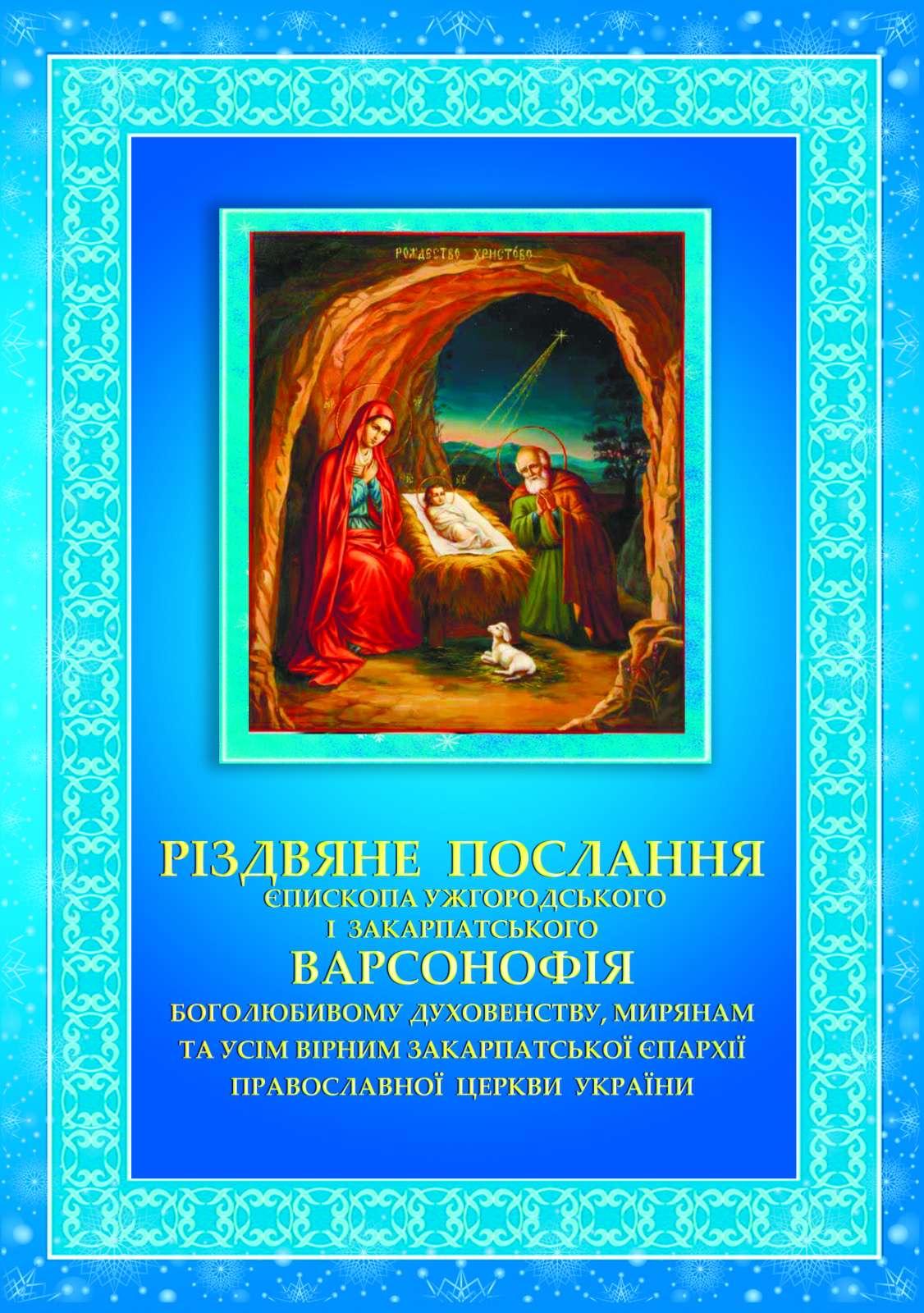 Різдвяне послання єпископа Ужгородського і Закарпатського Варсонофія.