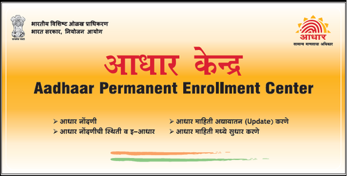 aadhar center,aadhaar enrollment center,aadhar enrollment center,aadhaar center,start aadhar enrollment center,how to start aadhar card enrollment center,csc aadhar center,aadhaar enrolment centre,enrollment center,aadhaar enrollment center near me,aadhar center registration,aadhar card,how to open aadhar enrollment center,aadhar card center,aadhaar,how to apply for aadhar card enrollment center,Update of the address on the Aadhaar card by visiting the Aadhaar enrolment center