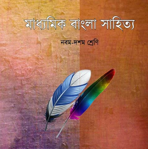 Class 9 Bangla Pdf Book