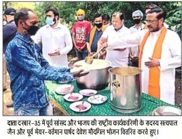दाता दरबार -35 में पूर्व सांसद और भाजपा की राष्ट्रीय कार्यकारिणी के सदस्य सत्य पाल जैन और पूर्व मेयर देवेश मोदगिल भोजन वितरित करते हुए