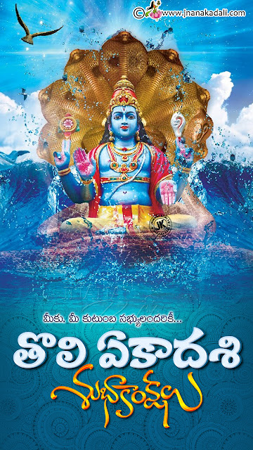 toli ekadasi information in telugu, jnanakadali toli ekadasi greetings, brainyteluguquotes toli ekadasi greetings hd wallpapers