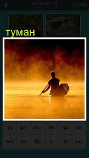 в тумане человек плывет на лодке которого плохо видно 667 слов 10 уровень