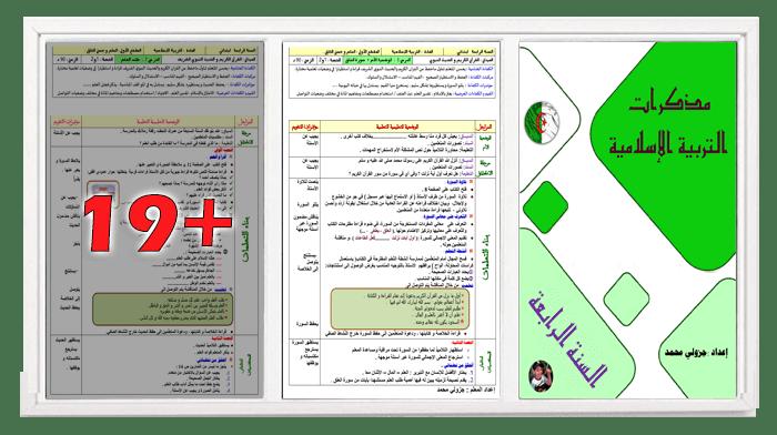 مذكرات المقطع الأول في التربية الإسلامية السنة الرابعة ابتدائي