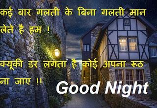 good night ki shayari hindi mai