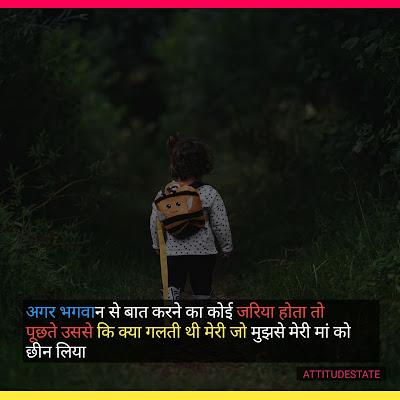 beta attitude status in hindi