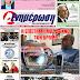 """Το αυριανό πρωτοσέλιδο της """"Ενημέρωσης της Περ. Πελοποννήσου"""" 17-11-2017."""""""