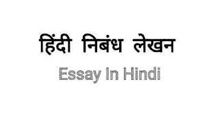 हिंदी निबंध लेखन: Essay In Hindi