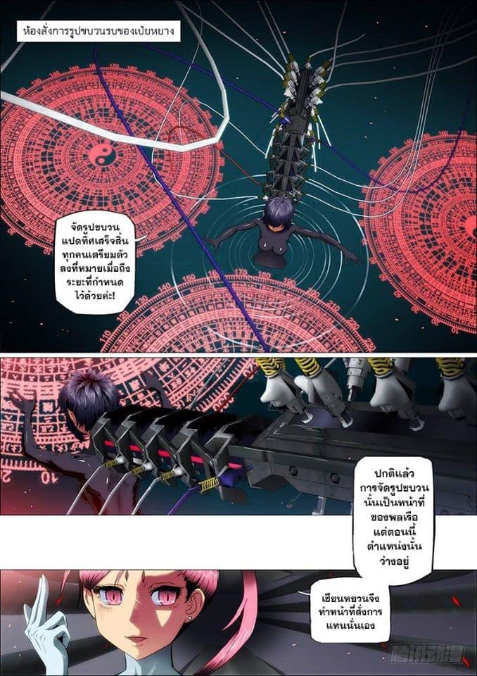 Iron Ladies - หน้า 3