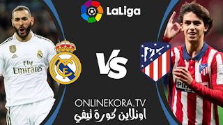 مشاهدة مباراة ريال مدريد أتلتيكو مدريد بث مباشر اليوم 07-03-2021 في الدوري الإسباني