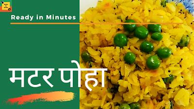 Matar Poha ready in Minutes | मटर पोहा बनायें मिनटों में | How to make Poha?