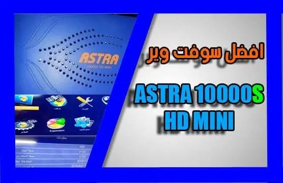 افضل سوفت وير استرا ASTRA 10000S HD MINI