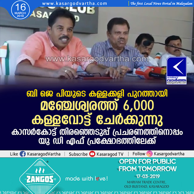 Kasaragod, Kerala, news, Top-Headlines, Video, Political party, Politics, Trending, election, BJP, UDF, Press meet, 6,000 votes added as fake; UDF's allegation against BJP