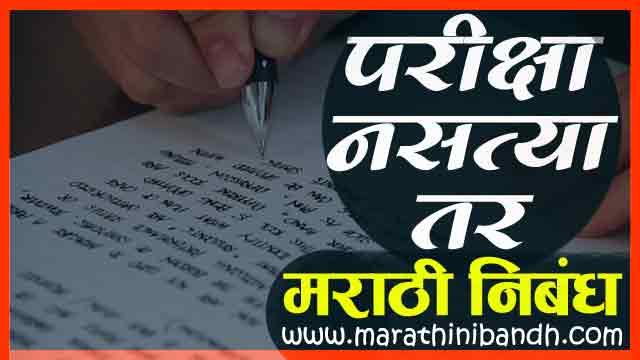 परीक्षा नसत्या तर मराठी निबंध | Pariksha Nastya Pariksha Nasti Tar Marathi Nibandh