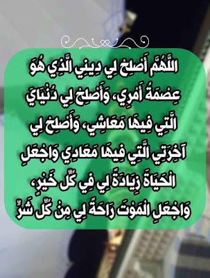 اللهم اصلح لى ديني الذى هو عصمة أمري