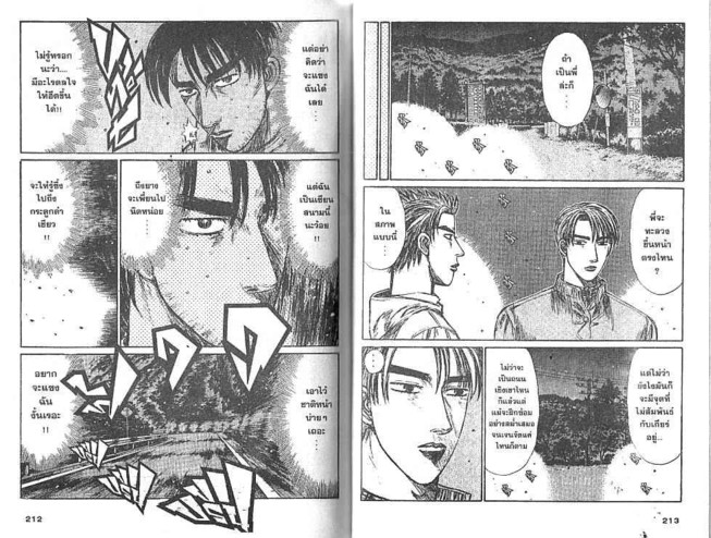 Initial D - หน้า 105