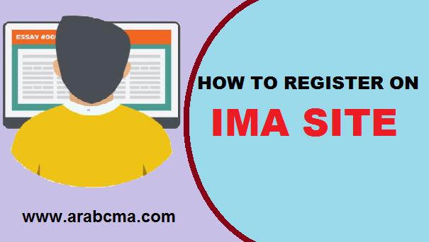 في هذا الموضوع سوف نتعرف على طريقة التسجيل في معهد IMA حتى يمكننا حجز امتحان CMA من خلال موقع المعهد