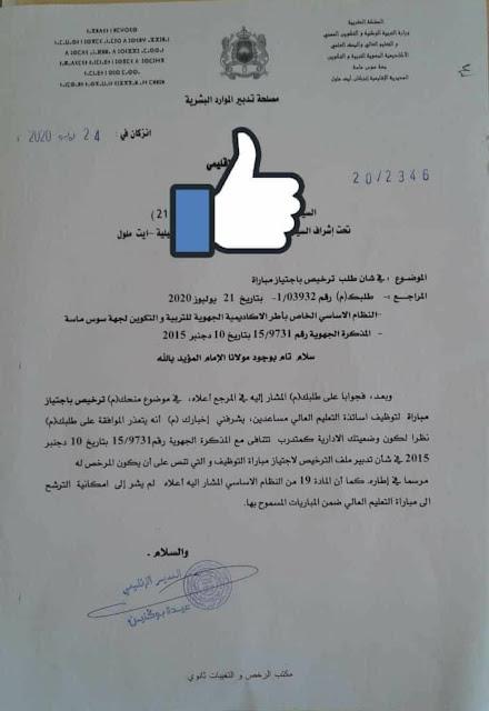 حرمان أستاذ أطر الأكاديميات من إجتياز التعليم العالي بمديرية إنزكان أيت ملول