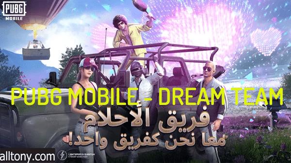 تحميل PUBG MOBILE - DREAM TEAM فريق الأحلام للأندرويد