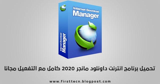 تحميل برنامج انترنت داونلود مانجر 2019 مجانا