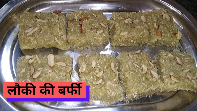 lauki ki barfi Recipe in Hindi