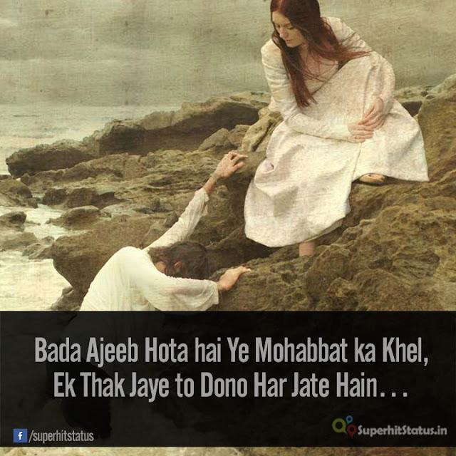 Bada Ajeeb Hota hai on Girl Dard Bhari Sad Shayari Images PIcs