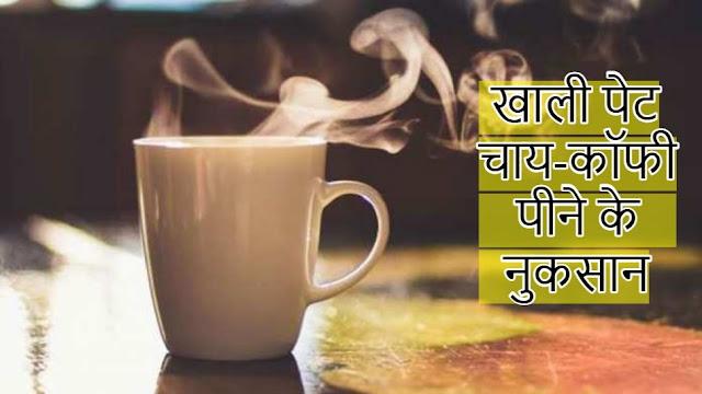 Bed Tea के शौकीन हैं? पहले जान लें खाली पेट चाय-क़ॉफी पीने के कितने नुकसान