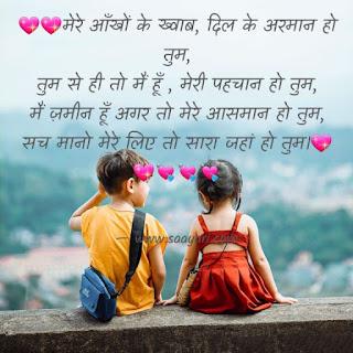 Hindi shayari | Whatsapp status