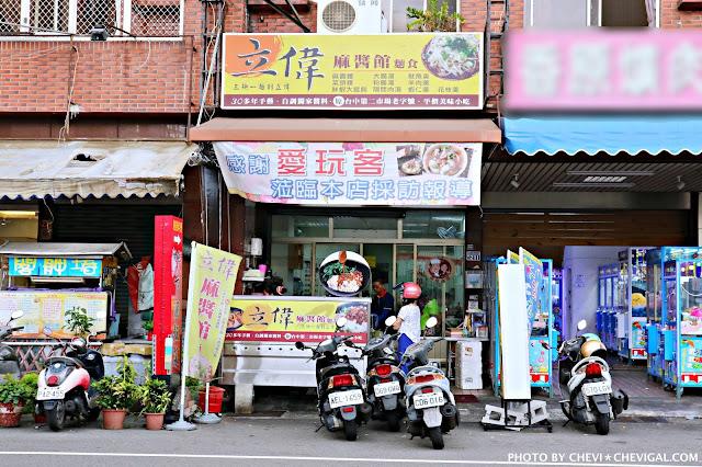 IMG 2786 - 熱血採訪│立偉麵食(太原店)。來自第二市場的一麵三吃超經典。綜合湯品用料澎派毫不手軟